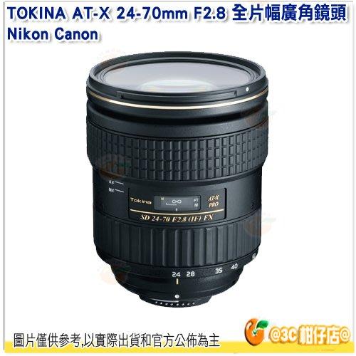 送鏡頭袋 TOKINA AT-X 24-70mm F2.8 PRO FX 全片幅廣角鏡頭 24-70 C N 正成公司貨