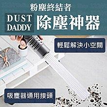 24H出貨【粉塵終結者】Dust Daddy粉塵終結者 吸塵器轉接座 除塵刷 灰塵 吸塵器配件 吸塵器吸頭【AB054】