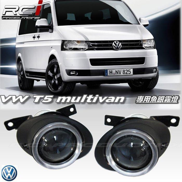 RC HID LED專賣店 VW T5 MULTIVAN 福斯 商務車 專用魚眼霧燈 完全防水 高亮度魚眼
