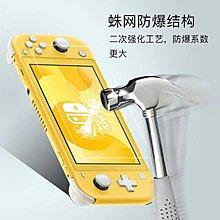 全新 NINTENDO SWITCH Lite 日本 鋼化玻璃膜 玻璃貼 防刮花 防爆 保護貼 NS