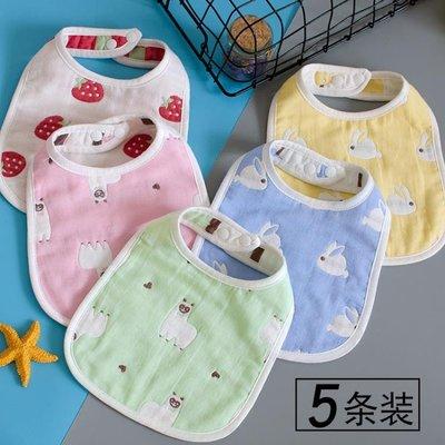 5條裝 純棉圍嘴口水巾寶寶嬰兒小孩新生...