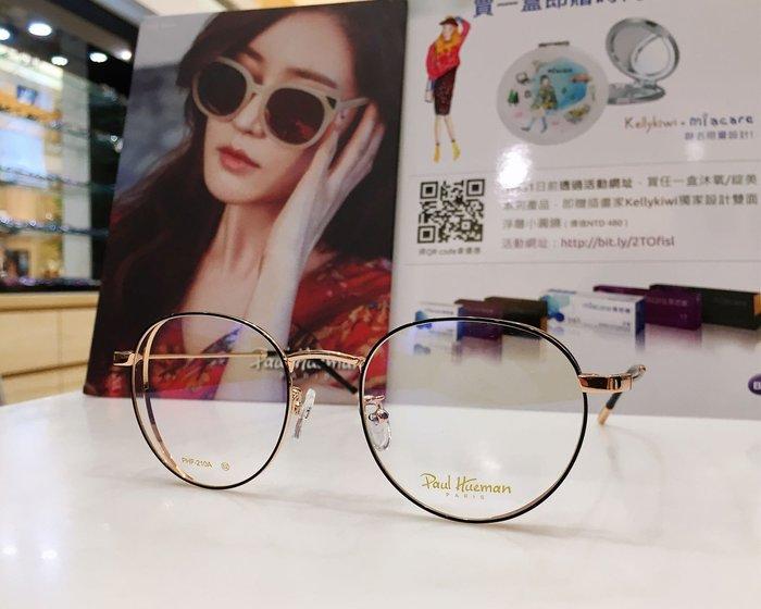 Paul Hueman 韓國熱銷品牌 英倫街頭時尚 復古黑金雙色鏤空金屬細框光學眼鏡 PHF210A 210 時尚優雅