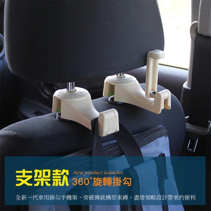 精品系列 支架款360度旋轉掛勾 (2入) 掛鉤 多功能 頭枕掛勾 隱藏掛勾 椅背 車用 手機架 手機支架 車架 置物