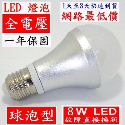 有現貨-8W LED燈泡-限時特價 48元-超節能-LED 8W 省電燈泡-球泡燈-(只剩白光)20顆可免運費 新竹市