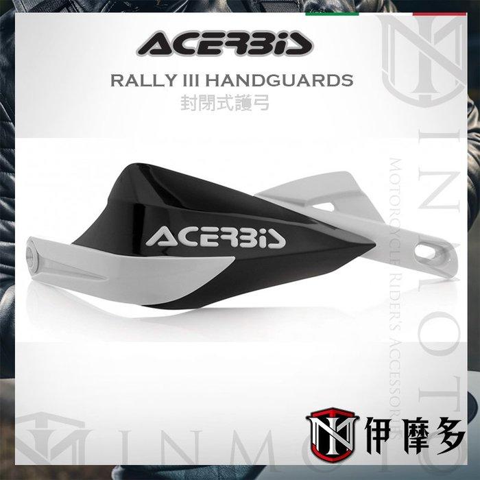 伊摩多※義大利ACERBiS 通用越野滑胎車 封閉式護弓RALLY III HANDGUAR 護手。黑白090