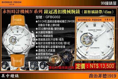 """【美中鐘錶】GIORGIO FEDON""""永恆時計機械 IV""""系列錶冠護扣機械腕錶(銀框白面/45mm)GFBG002"""