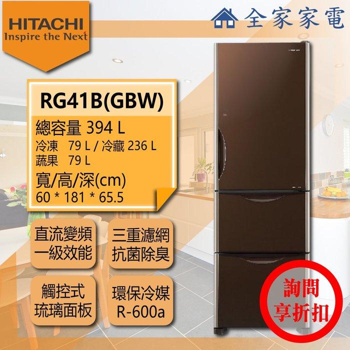 【問享折扣】日立冰箱 RG41B (右開) / RG41BL (左開) 【全家家電】另售  RG599B  RS42NJ
