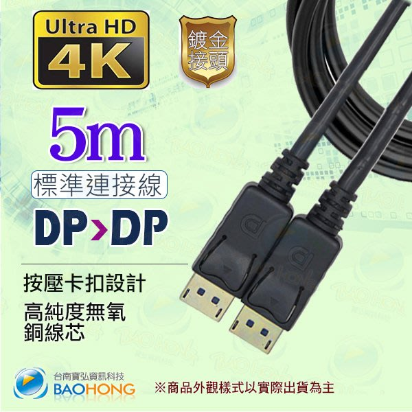 含稅價】5公尺5米5M 支援4K2K 大DP to DP訊號線公對公  Display Port  DP1.2版