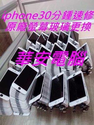 【華安維修中心】iPhone 6s 6 plus 原廠液晶螢幕總成 面板維修 觸控面板 破裂維修 玻璃 液晶 螢幕 摔破