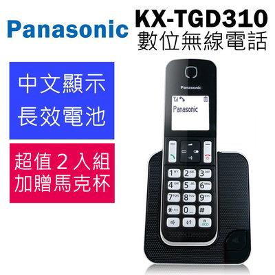 《實體店面》【2入送杯子】Panasonic 國際牌 KX-TGD310 免持 中文顯示 公司貨 無線電話 TGD310