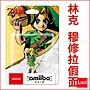 林克 穆修拉的假面 任天堂 wii薩爾達傳說 荒野之息 amiibo LINK Nintendo 3DS LUCI代購