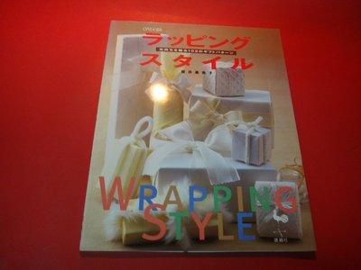 【愛悅二手書坊 10-37】ラッピングスタイル 持ちを送る102のギフトパターン Wrapping style