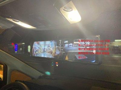 弘群HONDA Odyssey 升級植入DynaQuest DVR-122 電子後視鏡前後行車記錄器觸控螢幕 SONY鏡