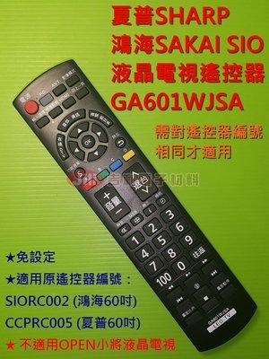 夏普SHARP 鴻海SAKAI SIO 液晶電視遙控器GA601WJSA 遙控編號CCPRC005 SIORC002