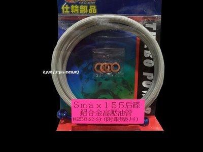 LFM【X Pro TEAM】後鋁合金高壓金屬油管~適用:SMAX/勁戰四代/SMAX155/勁戰4代