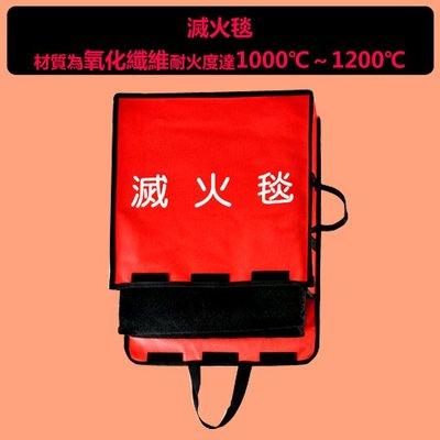 台灣製造 滅火毯 防火毯 餐廳 家庭 辦公場所 電銲 滅火 撲滅火源 防災用品 150cmx200cm