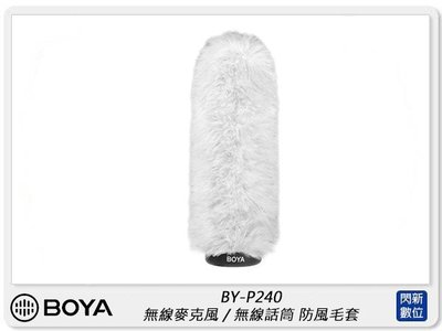 ☆閃新☆BOYA BY-P240 無線麥克風防風毛套 (公司貨)