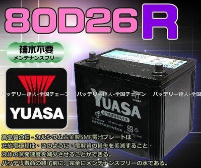 ✚中和電池✚YUASA 湯淺 80D26R 汽車電瓶 LEXUS IS250 GALANT PAJERO 中華三菱 豐田