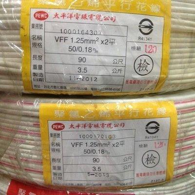 《小謝電料》自取 太平洋 平行花線 平波線 白皮線 50芯 50/0.18 商檢合格