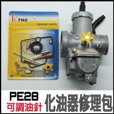 PE28 化油器修理包 可調油針 NSR150 全新品 有現貨