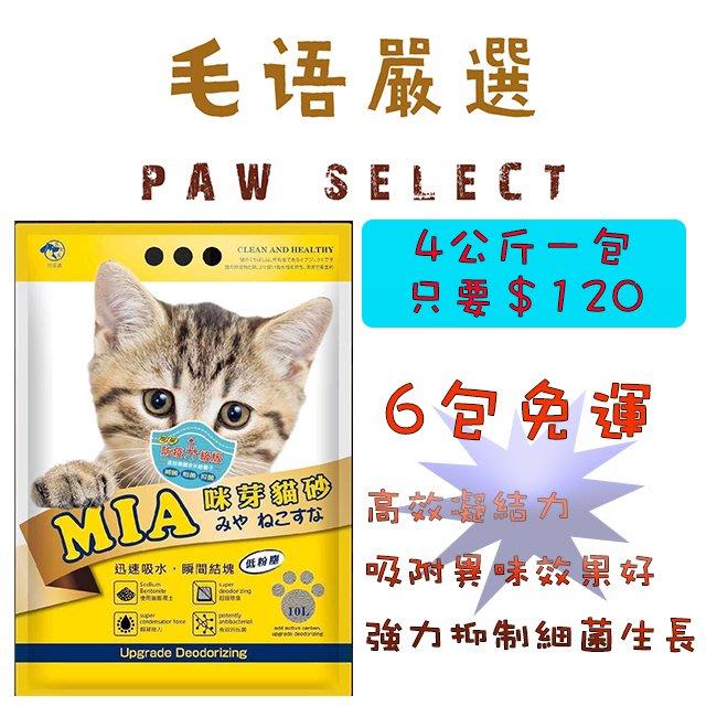 六包宅配免運(4公斤款)  挑戰最低價貓砂(礦) [一包可超取] Mia貓砂~