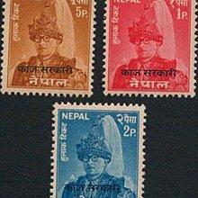 [亞瑟小舖]尼泊爾國王馬哈達新票3小全,佳品!!!(1962年)