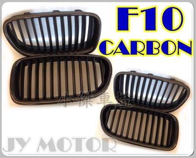 ╣小傑車燈精品╠全新 BMW 5系列 F10 520I 523I 525I CARBON 卡夢 鼻頭 水箱罩 水箱柵