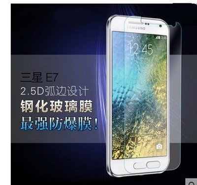 三重 欣賓 三星 Samsung Galaxy E7 9H防爆鋼化玻璃保護貼 高清亮面