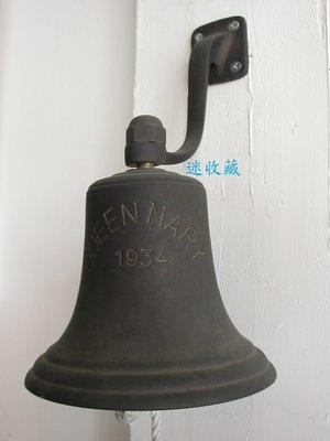 迷收藏...1934年老銅鐘