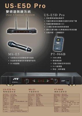 【昌明視聽】雙頻道無線麥克風 JTS US-E5/Mh-E5 附2支手持式麥克風 本頻率以避開4G電信干擾