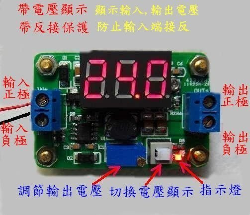 【大台北液晶維修】DC-DC高效同步整流電源降壓模組帶電壓表顯示4.5-24V超越LM2596
