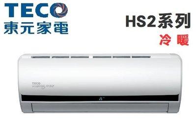 TECO 東元【MS29IE-HS2/MA29IH-HS2】4-5坪 R32 HS2系列 變頻冷暖 冷氣 自清淨功能
