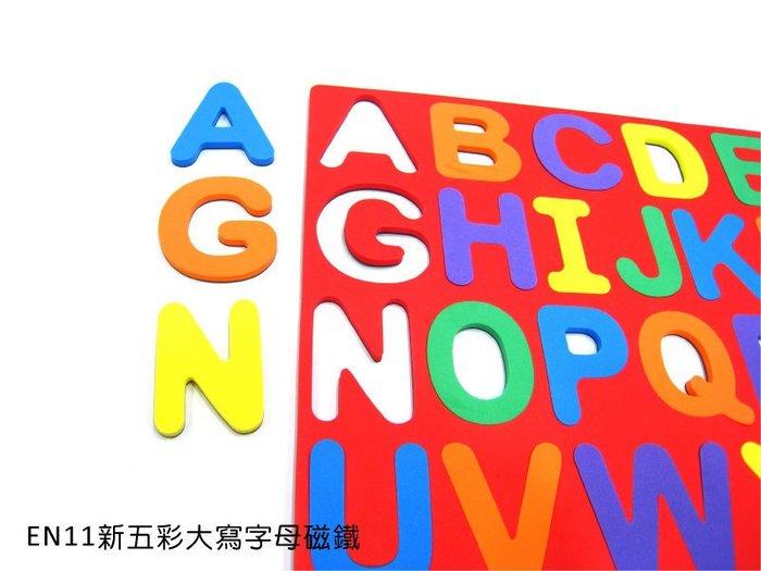 英文字母磁鐵教具:<EN11五彩大寫字母磁鐵>字高5公分 英文字母 大寫 磁鐵可吸白板 --MagStorY磁貼童話