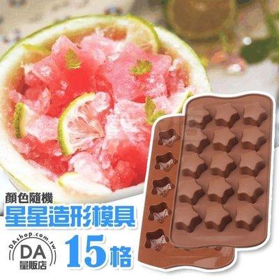 冰塊模具 製冰盒 冰塊 造型模具 食品模具 矽膠製冰盒 冰格 矽膠模具 可堆疊 顏色隨機(V50-2027)