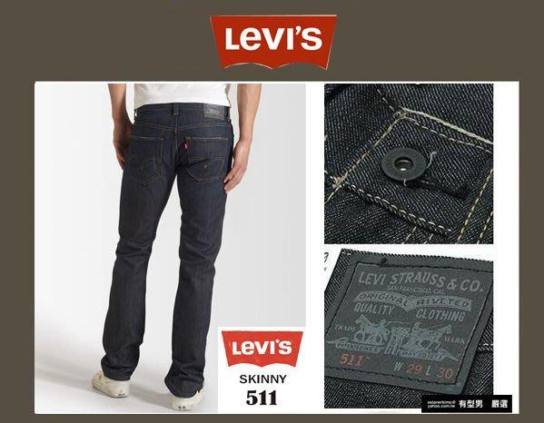 有型男~ Levis 511 Skinny 美國限定  Dark Tunnel窄管 牛仔褲 淺黑刷白 黑標金海鷗線 501XX LVC 赤耳