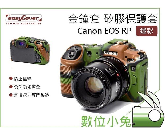 數位小兔【easyCover相機包Canon EOS RP】 防塵 矽膠套 防撞 矽膠保護套 相機套