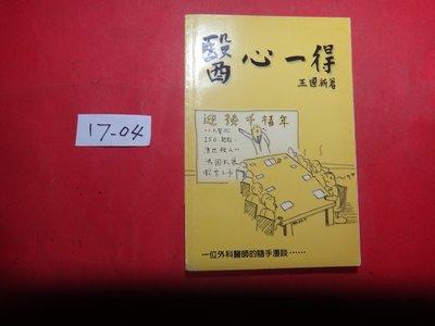 【愛悅二手書坊 17-04】醫心一得       王國新/著
