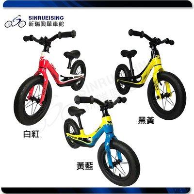 【阿伯的店】KREX 輕量化 鋁鎂合金車架 黑黃/黃藍/白紅 兒童滑步車(不含組裝)#TB3042