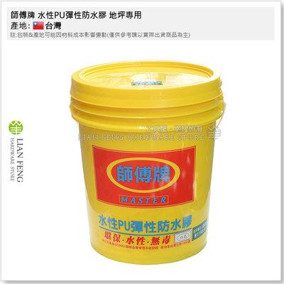 【工具屋】*含稅* 師傅牌 水性PU彈性防水膠 地坪專用 白色 5加侖桶裝 地坪防水工程 使用15-20坪 台灣製