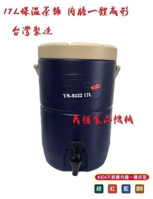 【民權食品機械】鎰滿17L保溫茶桶保冷茶桶/PU發飲料桶冰捅保冰桶保熱桶保溫茶桶/非牛88