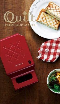 recolte日本 麗克特~Quilt格子三明治機 甜心紅 RPS-1(R)附食譜~免運