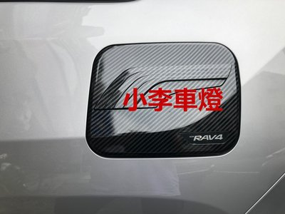 ~李A車燈~全新品 外銷精品件 豐田RAV4 五代 MK5 18-19年 卡夢 油箱蓋 飾板 普通版 AD 越野版2