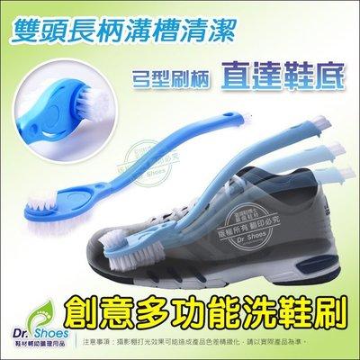 創意多功能洗鞋刷 雙頭長柄溝槽 直到鞋底清潔無死角 各式運動鞋 靴子 麂皮鞋 帆布鞋皆可使用╭*鞋博士嚴選鞋材*╯