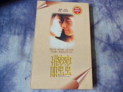 【彩虹小館】L5影劇小說~甜蜜蜜 鄧麗君的歌.黎明的癡愛.張曼玉的情慾