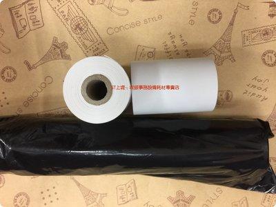 上堤┐含稅( 150卷@11.43未稅) 57*40*12mm熱感紙,熊貓 foodpanda紙捲 感熱紙5.7x4cm