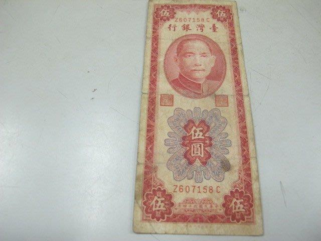二手舖~No.884 中華民國四十四年伍圓紙幣