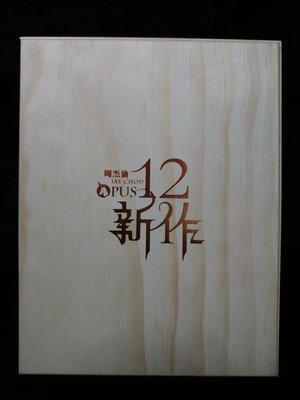 Jay 周杰倫 - 12新作 木盒精裝版 CD+DVD - 碟片如新 沒歌詞 - 351元起標