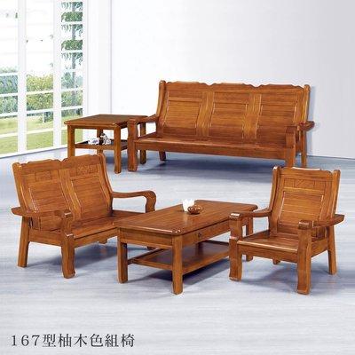 【優比傢俱生活館】19 歡樂購-167型柚木色實木1+2+3組椅-全組含大小茶几 KH19-1