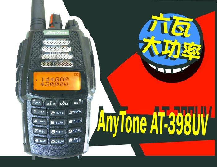 └南霸王┐AnyTone AT-398UV 6W 〔贈原廠 手持麥克風 假電〕雙頻 對講機 無線電 遠距離 防雨淋