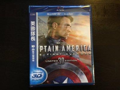(全新未拆封)美國隊長 Captain America 3D+2D 藍光BD 雙碟限定版(原價998元)限量特價